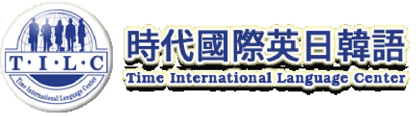 時代國際英日韓語,ERP系統,Line@後臺管理,CRM 客戶關係管理,Line@客戶分衆,CRM系統,成功案例,CRM管理,LINE@管理,ERP系統,企業資源規劃