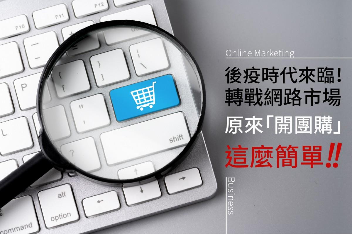 網路行銷,銷售管理,訂單管理,線上訊息,CRM系統,商品展示,網路商店,Line系統整合,Line行銷推播,網路市場,客戶資料,行事曆系統