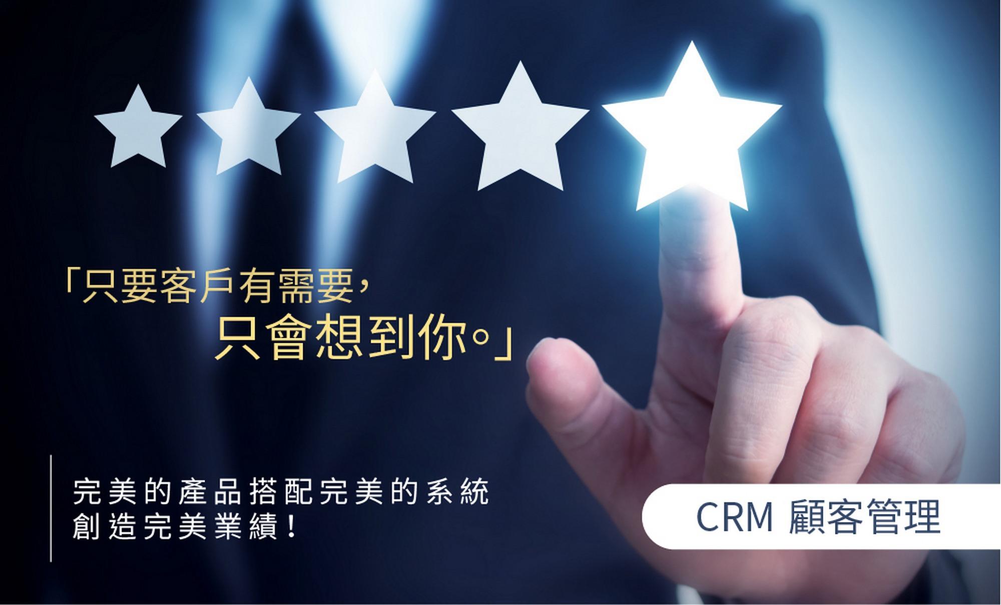 顧客管理,CRM,客戶管理,客戶關係管理,CRM系統,CRM管理,客資管理